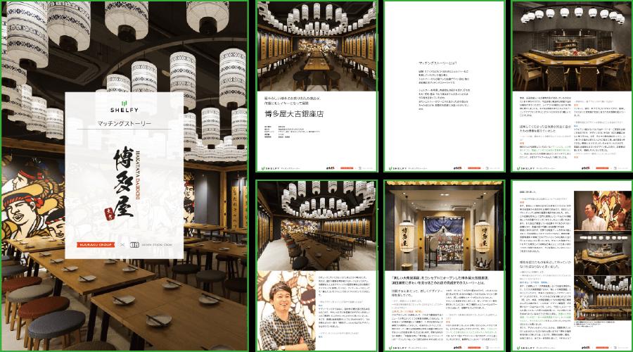 「マッチングストーリー|博多屋大吉銀座店」の中身