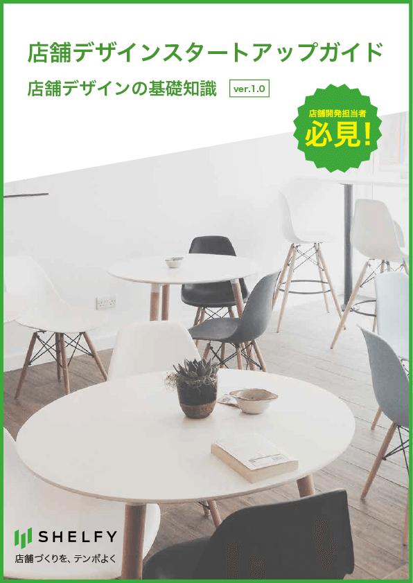 「店舗デザインの基礎知識」の中身